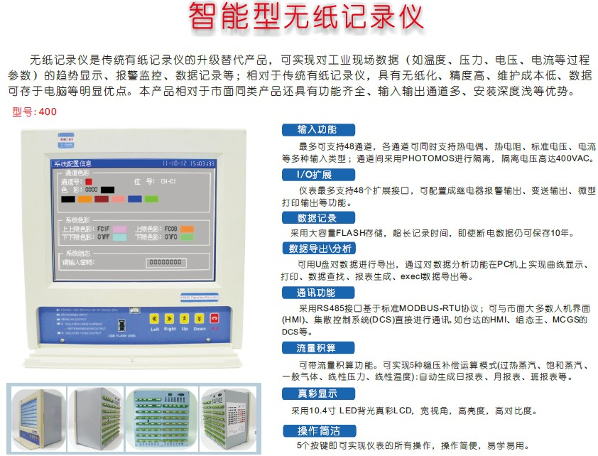 KH400智能型无纸记录仪