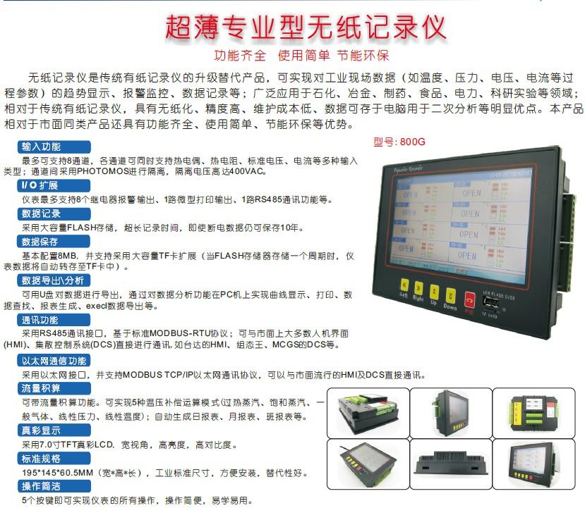 KH800G无纸记录仪